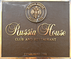 Russia House Sign, 1800 Connecticut Avenue NW, Washington, DC